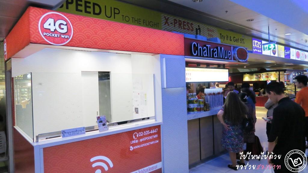 ร้าน 4G WiFi สุวรรณภูมิ