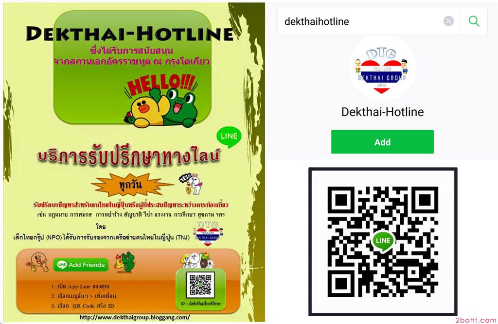 DekThaiGroup Hotline for Thais in Japan
