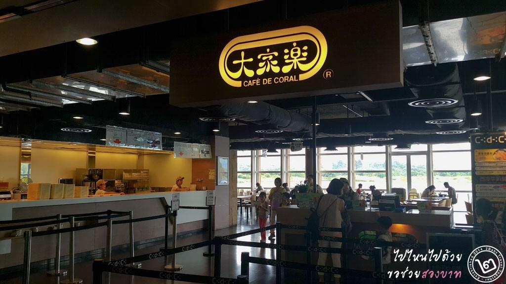 ร้านอาหาร Cafe de Coral ในอาคาร Visitor Centre, Hong Kong Wetland Park
