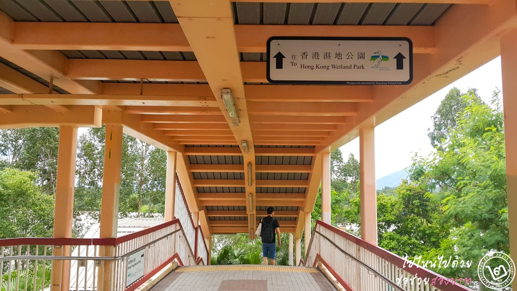 การเดินทางมายัง Hong Kong Wetland Park