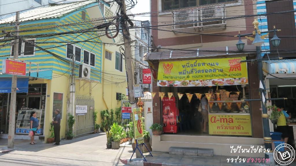 Printa Cafe Location