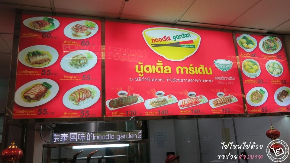 Noodle Garden สาขาสุวรรณภูมิ
