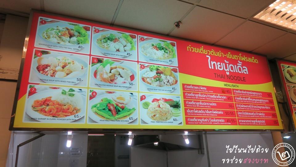 Thai Noodle ลูกชิ้นปลา ก๋วยเตี๋ยวต้มย้ำ ฟู้ดคอร์ทสุวรรณภูมิ