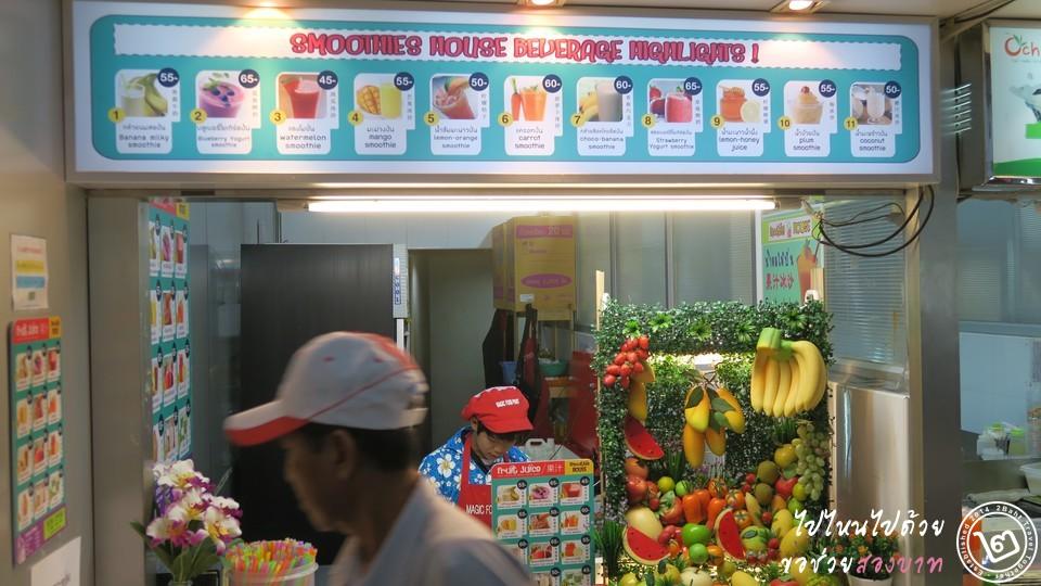 ร้านน้ำผลไม้ปั่น Smoothies สุวรรณภูมิ