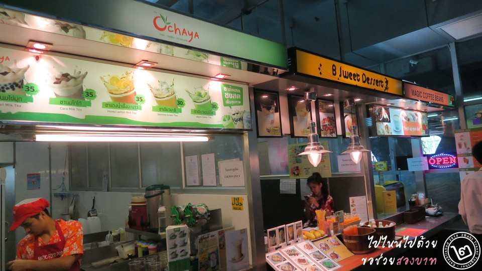 ชาไข่มุก Ochaya และร้านกาแฟสุวรรณภูมิ