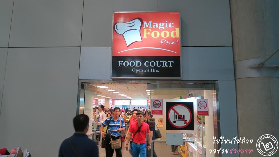 ทางเข้าศูนย์อาหาร Magic Food Court
