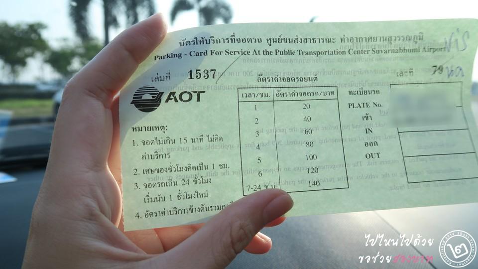 อัตราค่าจอดรถที่สถานีขนส่งสุวรรณภูมิ