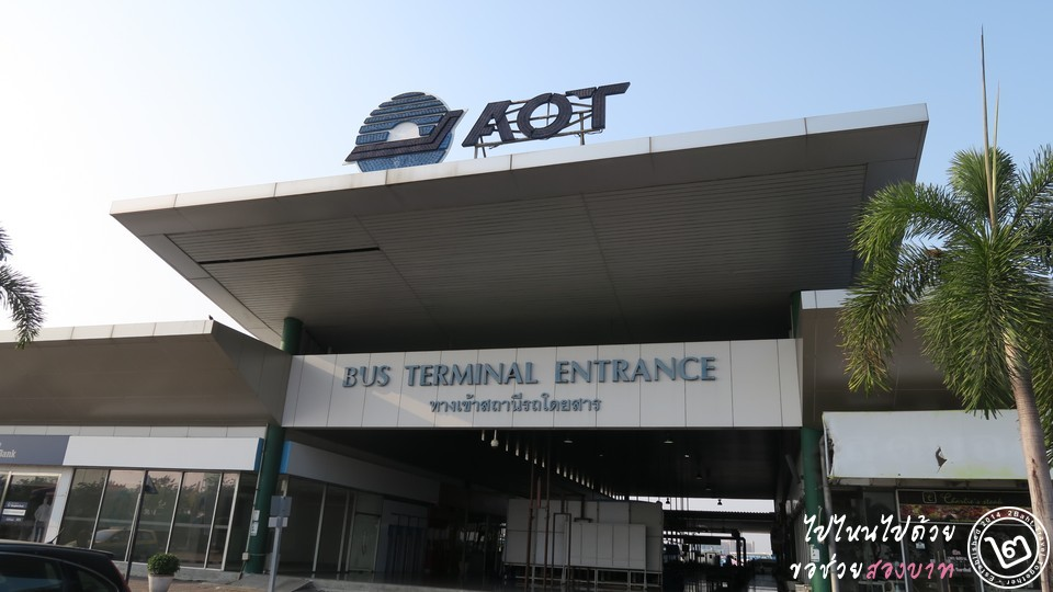 ศูนย์การขนส่งสาธารณะ สนามบินสุวรรณภูมิ