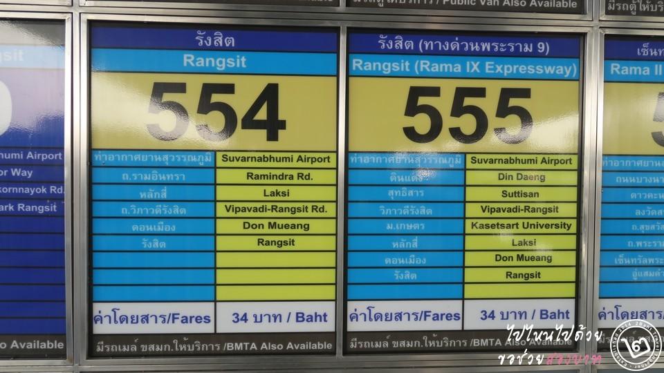 รถเมล์สุวรรณภูมิ สาย 554-555