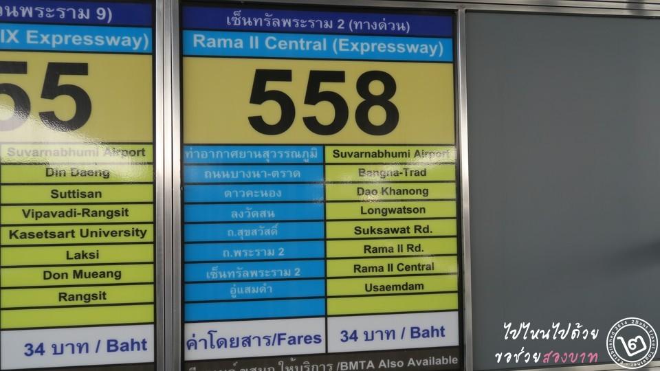 รถเมล์สุวรรณภูมิ สาย 558