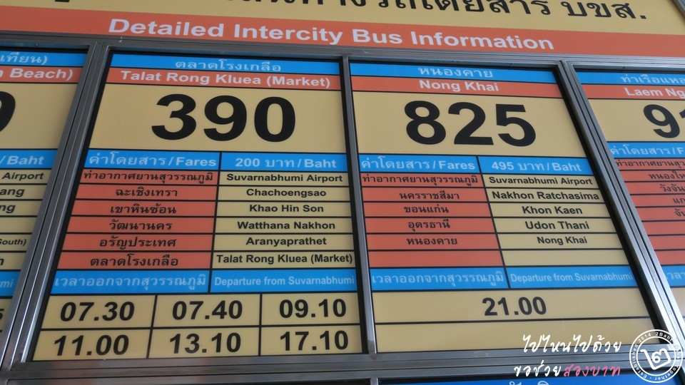 ตารางเวลารถทัวร์สุวรรณภูมิ สาย 390, 825
