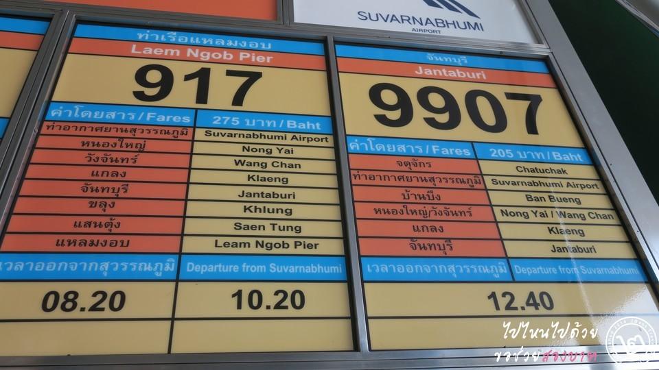 ตารางเวลารถทัวร์สุวรรณภูมิ สาย 917, 9907