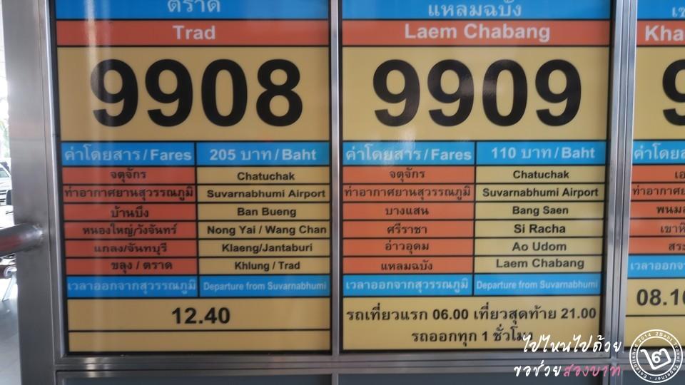 ตารางเวลารถทัวร์สุวรรณภูมิ สาย 9908, 9909