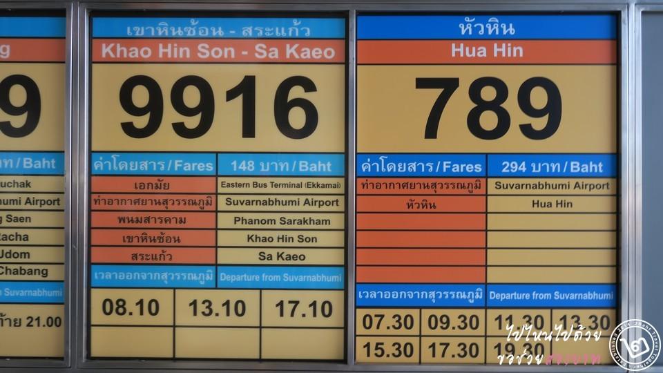 ตารางเวลารถทัวร์สุวรรณภูมิ สาย 9916, 789
