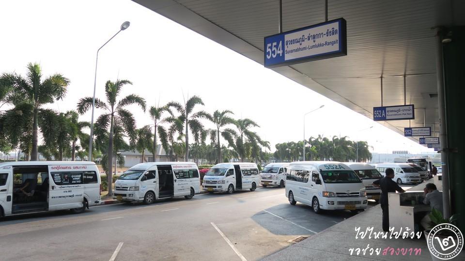 คิวรถตู้ สุวรรณภูมิ (Van Stop Suvarnabhumi Airport)