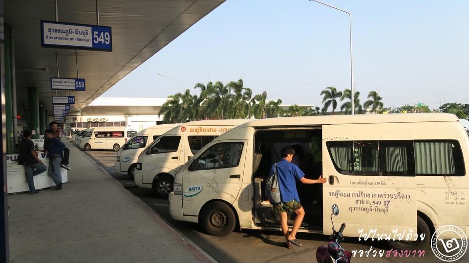 คิวรถตู้ สนามบินสุวรรณภูมิ (Suvarnabhumi Public Van Stop)