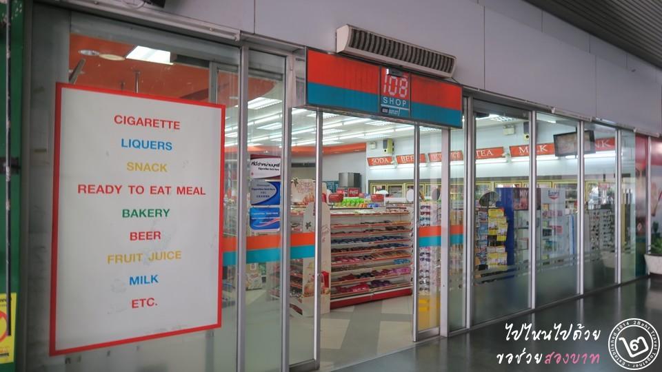 108 Shop สุวรรณภูมิ