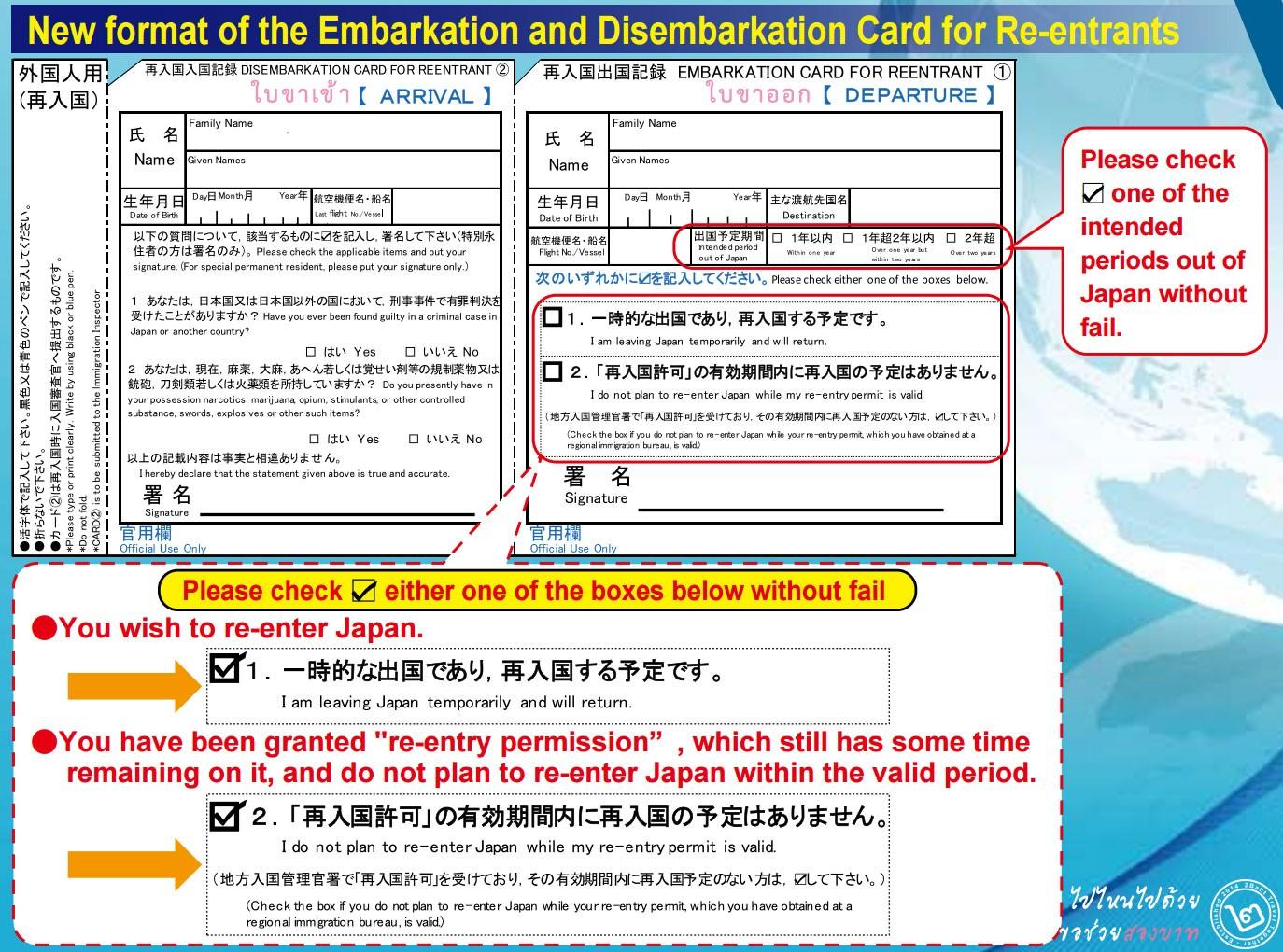 ใบ ตม. ขาเข้า-ออก ญี่ปุ่นแบบใหม่ (Re-Entry) สำหรับชาวต่างชาติที่ขอวีซ่าพำนักญี่ปุ่นเป็นเวลานาน อาทิ นักศึกษา พนักงาน