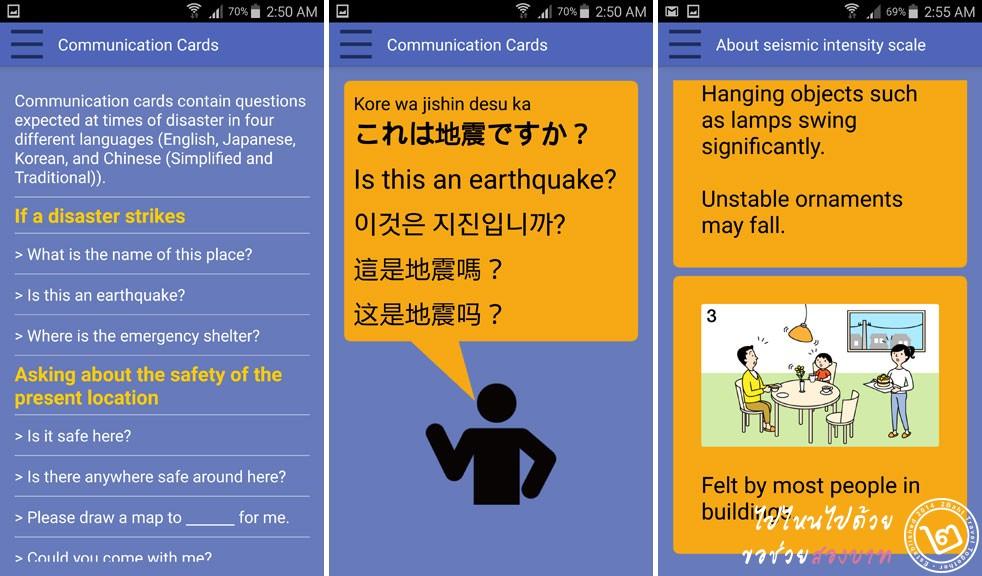 แอพ Safety Tips ทิปความปลอดภัยต่างๆ ที่นักท่องเที่ยวควรรู้ เมื่อไปญี่ปุ่น