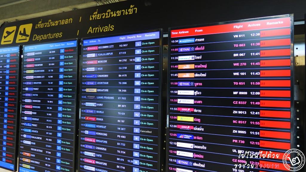 ตารางเที่ยวบิน สนามบินสุวรรณภูมิ