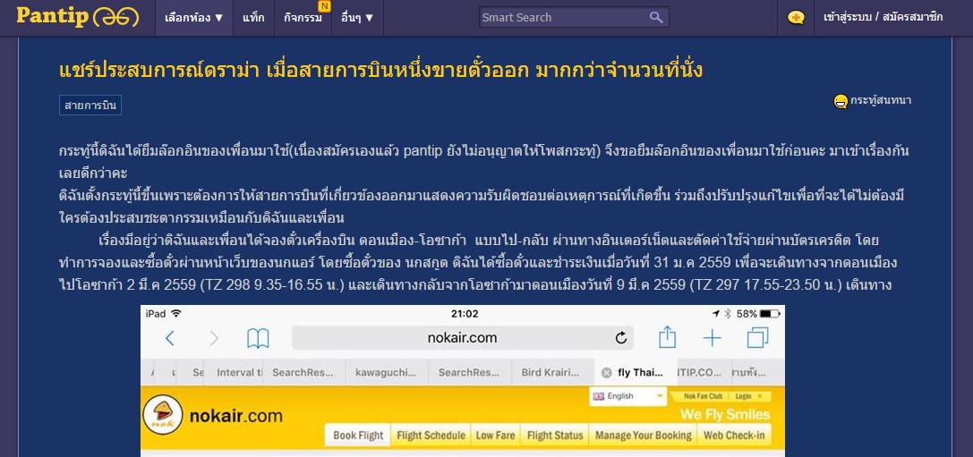 หนึ่งในกระทู้แจ้งปัญหา Overbooking ใน Pantip.com