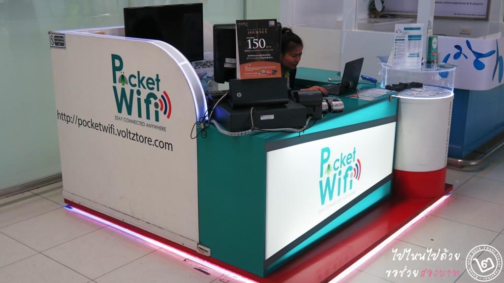 Pocket Wifi ชั้น 4 สุวรรณภูมิ