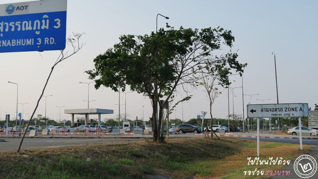 ลานจอดรถระยะยาว สนามบินสุวรรณภูมิ