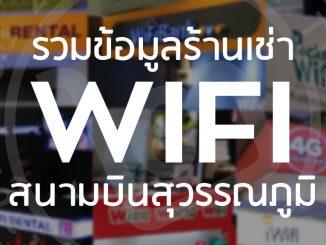 ร้านเช่า Pocket WiFi สุวรรณภูมิ