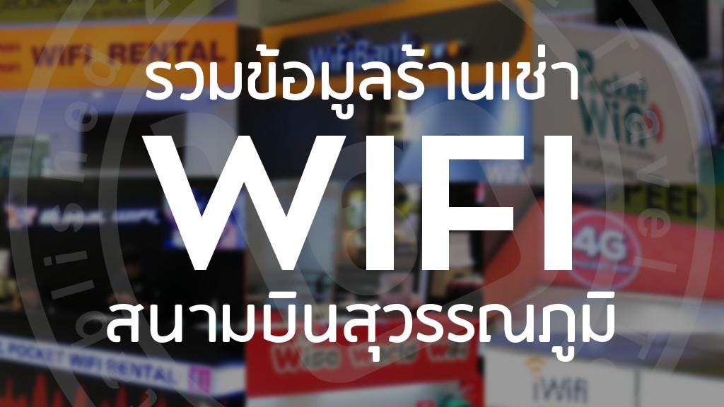 ผลการค้นหารูปภาพสำหรับ เช่า Pocket Wi-Fi