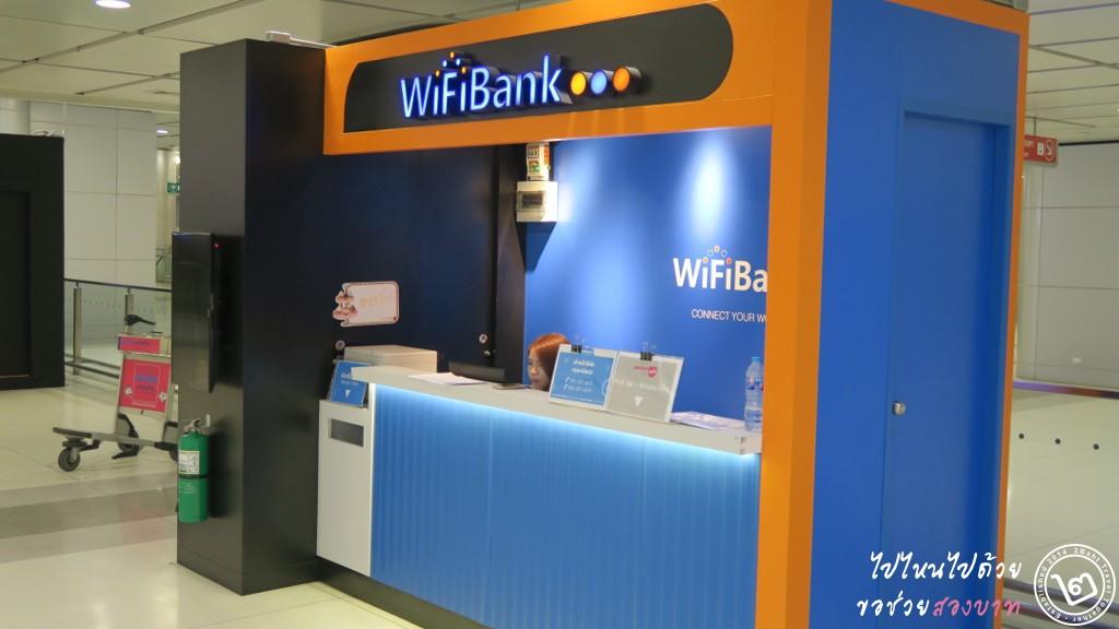 ร้าน WiFiBank สุวรรณภูมิ