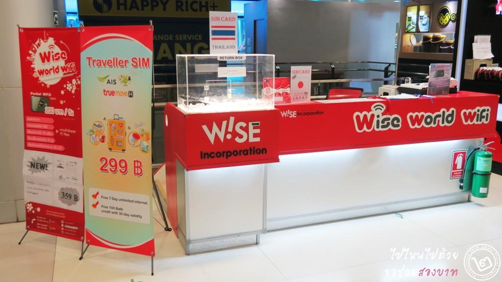 Wise World Wifi สุวรรณภูมิ