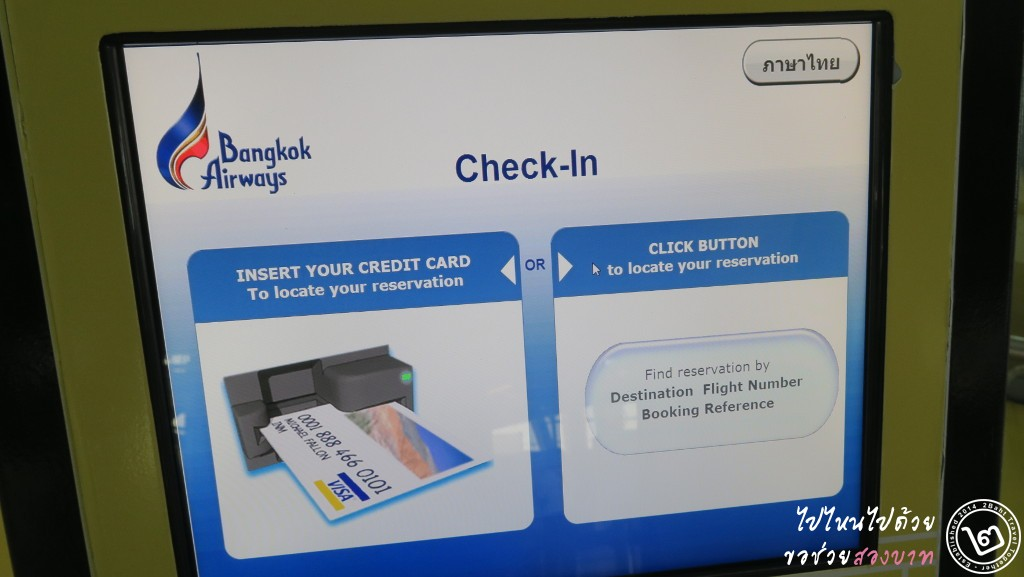 หน้าจอของ Bangkok Airways บนเครื่อง X-Press Check-in