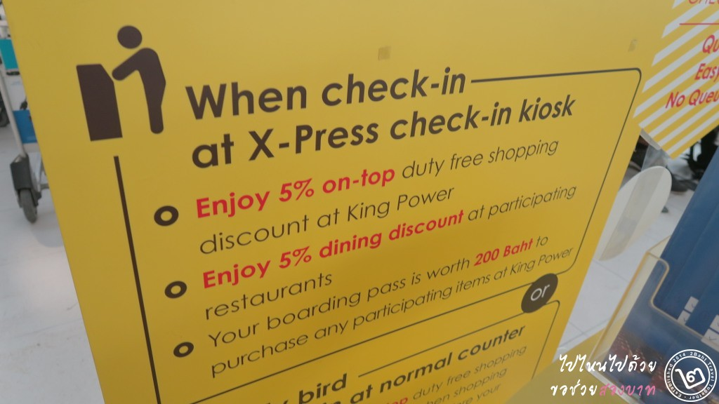 King Power Discount from Xpress Checkin Kiosk