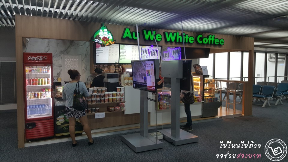 Au We White Coffee