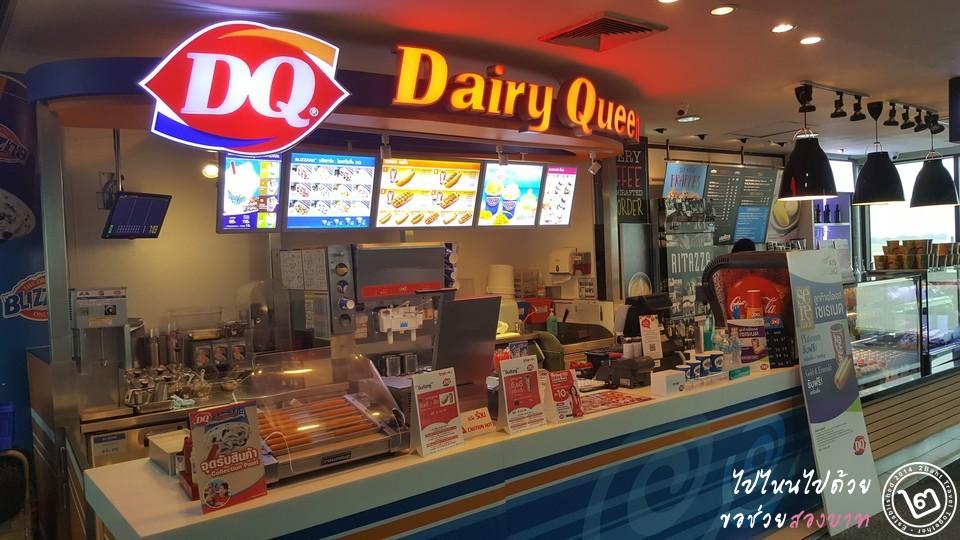 Dairy Queen ดอนเมือง