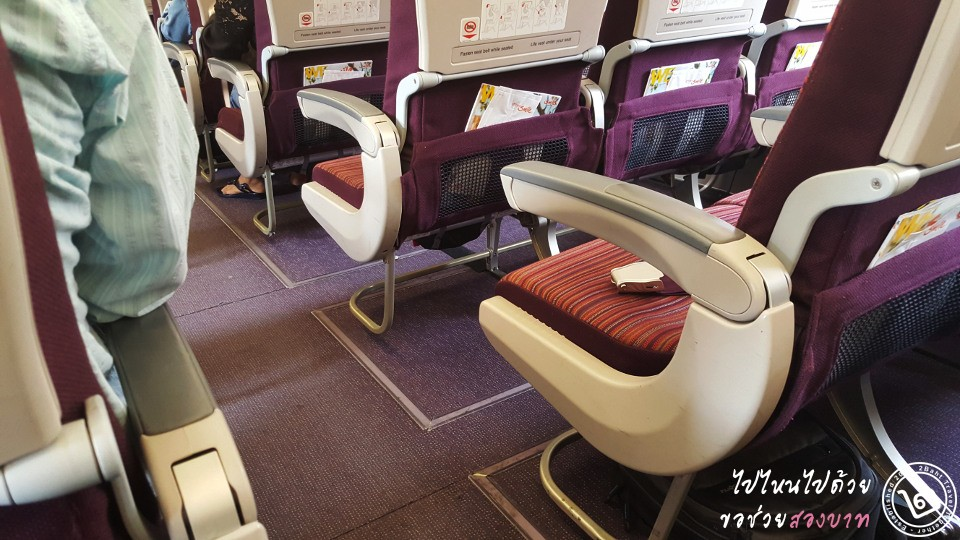 Thai Smile Seat Pitch