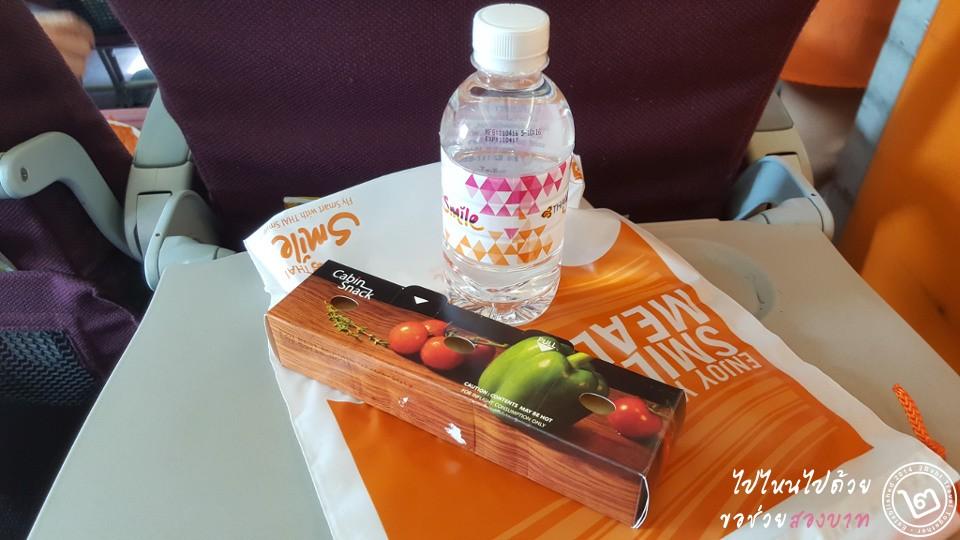 อาหารว่าง Thai Smile