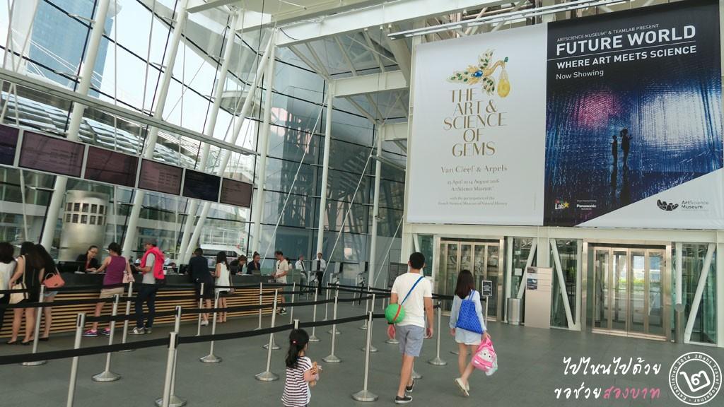 นิทรรศการ Future World ArtScience Museum สิงคโปร์