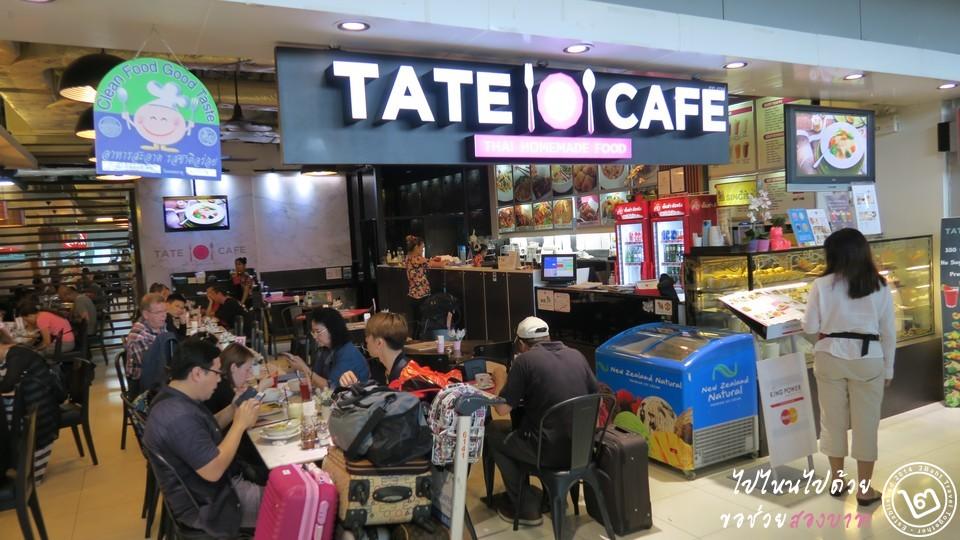Tate Cafe สุวรรณภูมิ