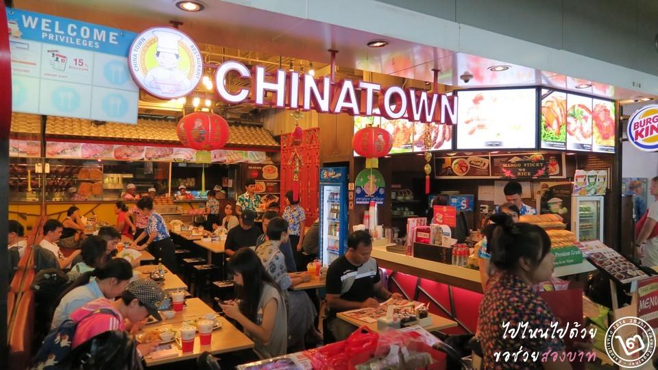 ร้าน Chinatown สุวรรณภูมิ