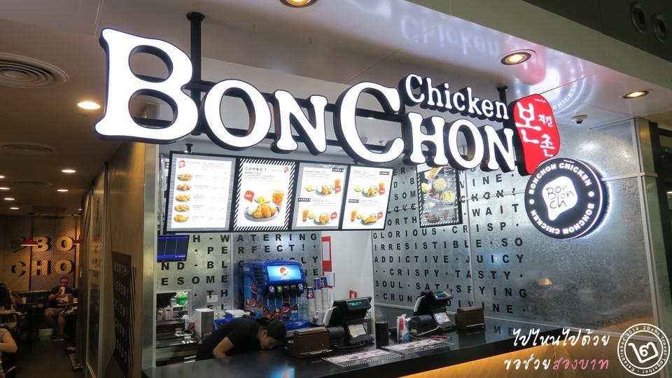 BonChon สุวรรณภูมิ