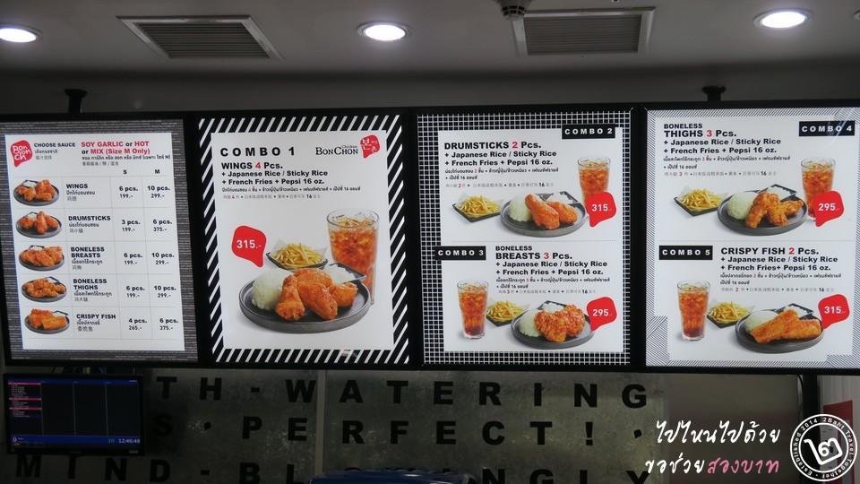 ราคาเมนูอาหาร BonChon สาขาสุวรรณภูมิ