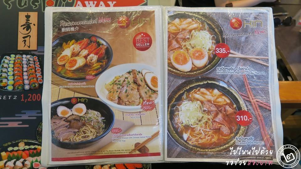 ราคาอาหาร Kin Ramen สุวรรณภูมิ
