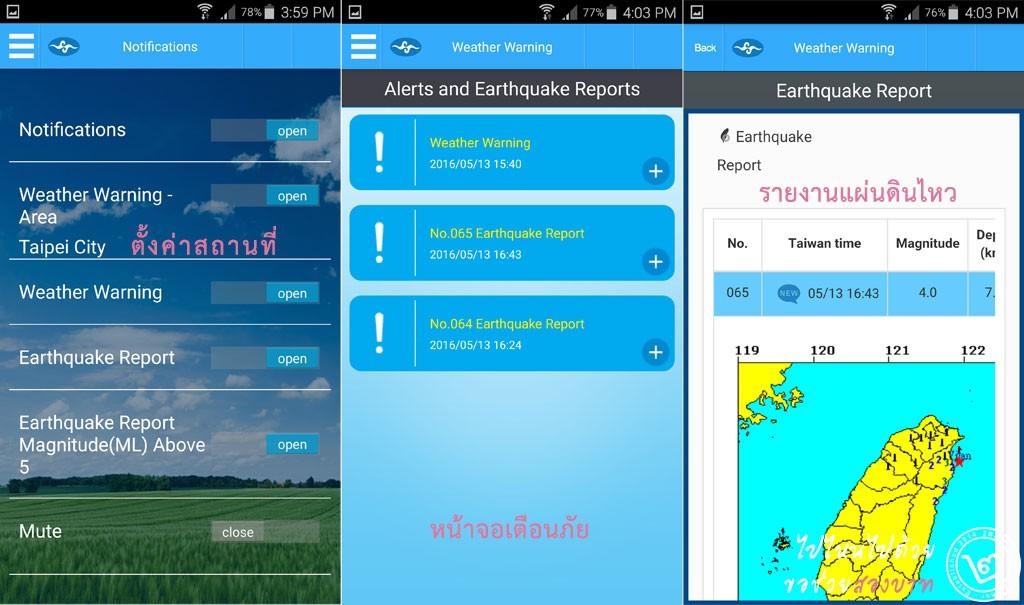 ตัวอย่างหน้าจอเตือนภัย รายงานแผ่นดินไหวไต้หวัน