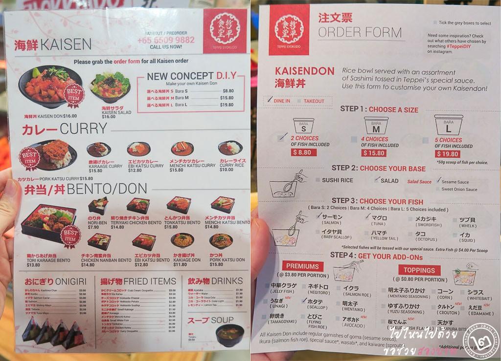 เมนู Kaisendon ร้านอาหารญี่ปุ่น Teppei Syokudo สาขา ION Orchard