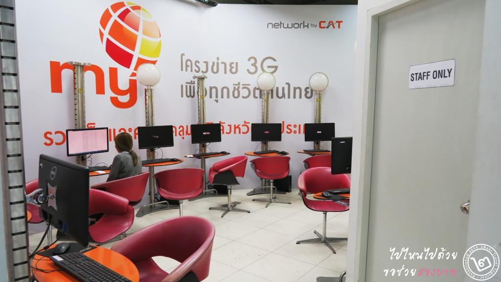 CAT Telecom สุวรรณภูมิ