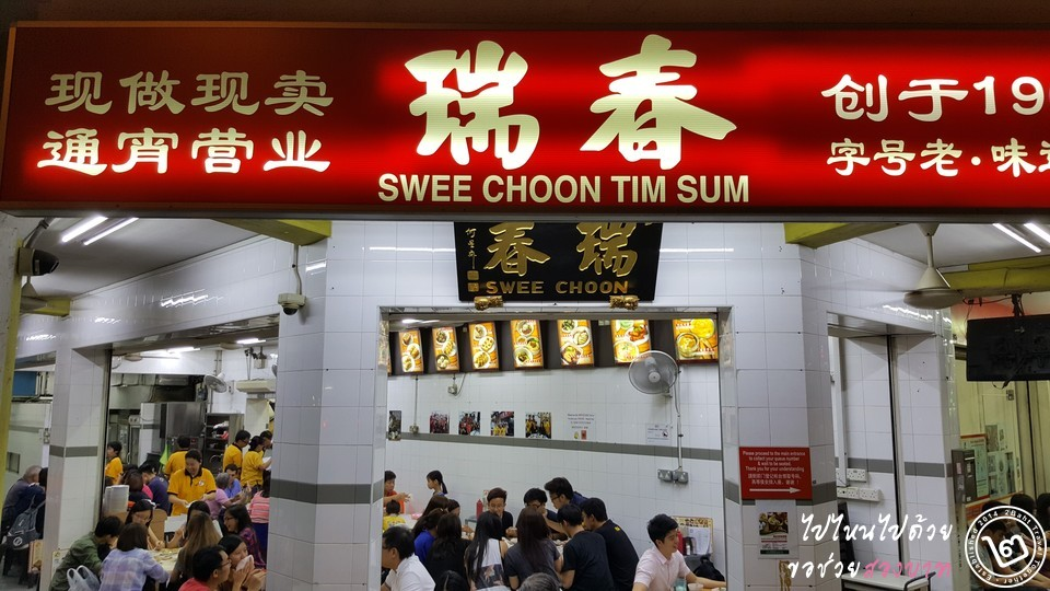 swee choon tim sum