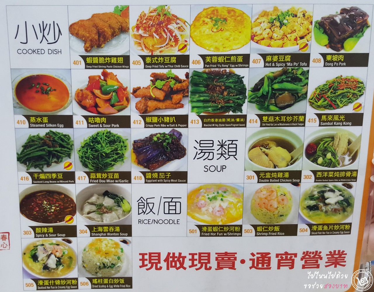 swee choon menu