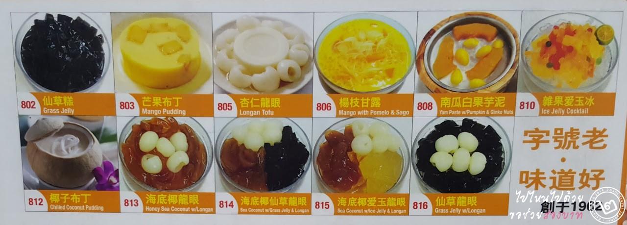 swee choon menu