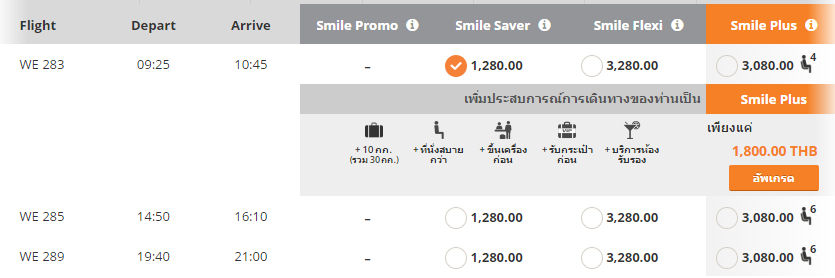 Thai Smile Flights to Phuket